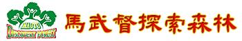 馬武督探索森林logo